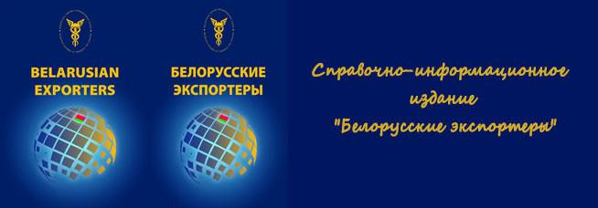 Белорусские экспортеры